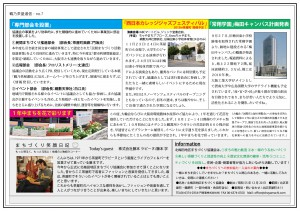 2013_10-kitaumeda-newspape-back